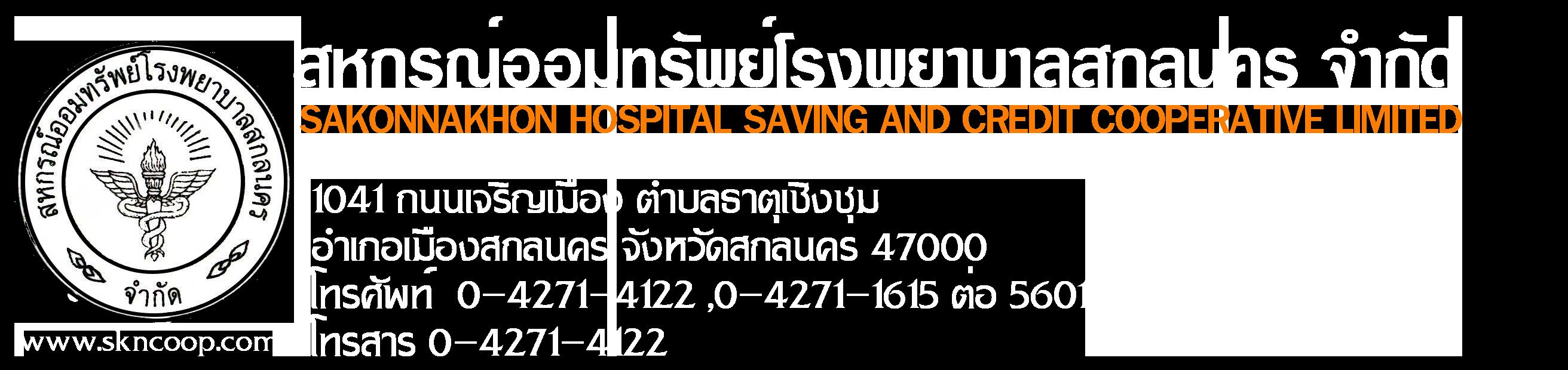 สหกรณ์ออมทรัพย์โรงพยาบาลสกลนคร จำกัด